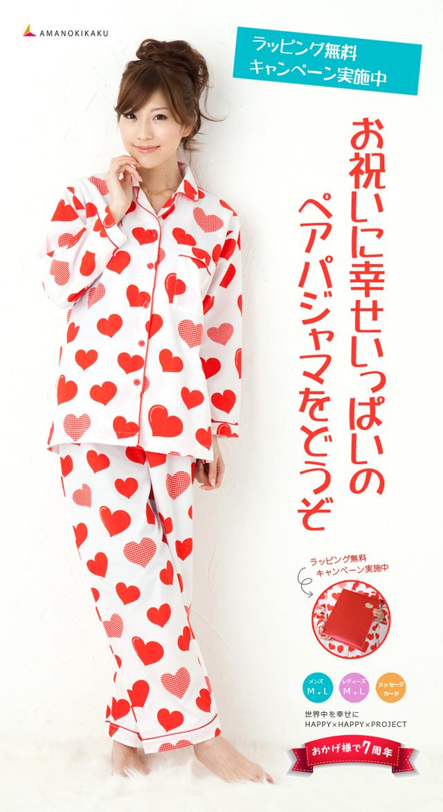 お祝いに幸せいっぱいのペアパジャマをどうぞ